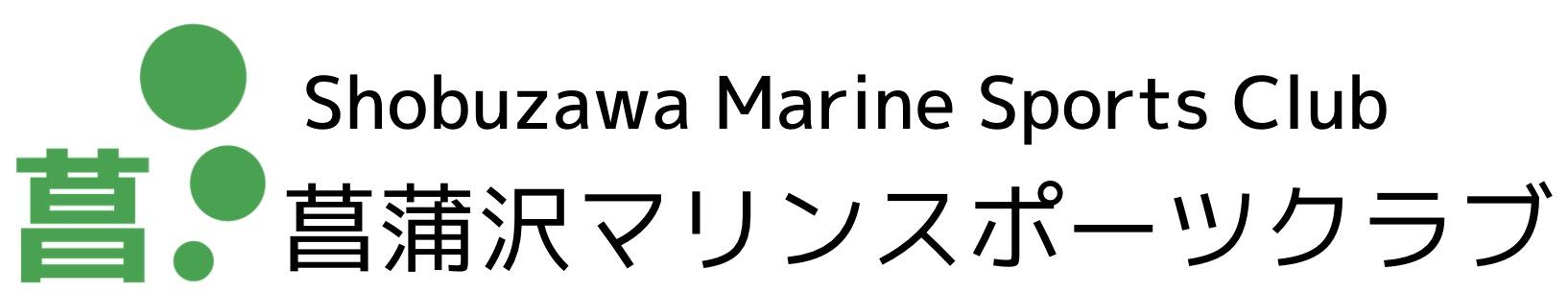 菖蒲沢マリンスポーツクラブ