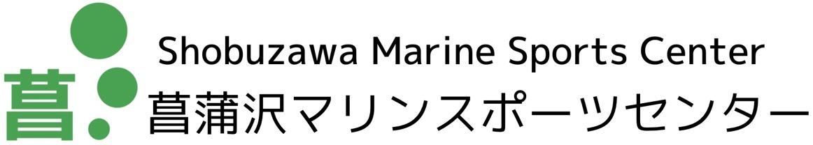 菖蒲沢マリンスポーツセンター